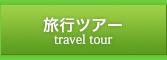 旅行ツアー