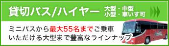 貸切バス/ハイヤー