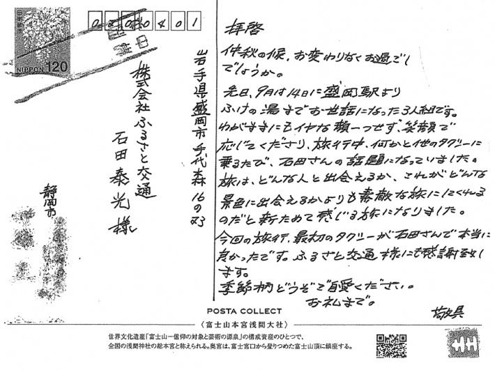 石田泰光お礼の手紙