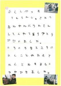 2015.10.02手紙③