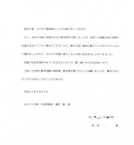 2015.10.02手紙①