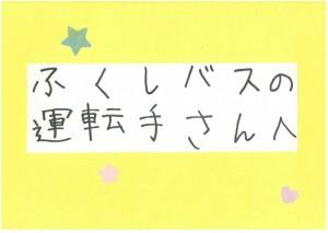 2015.10.02手紙②