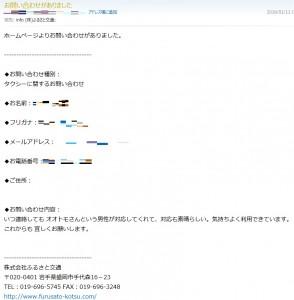 2016.1.11お客様からのメール
