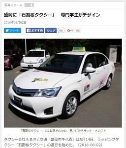 石割桜タクシー