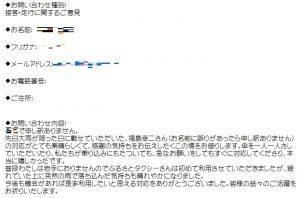福島幸二さん感謝メール