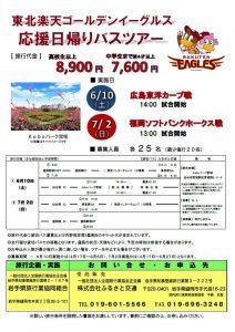 2017.6.10.7.2楽天カープソフトバンク戦