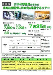 鳥海山麓散策と日本海を眺望するツアー