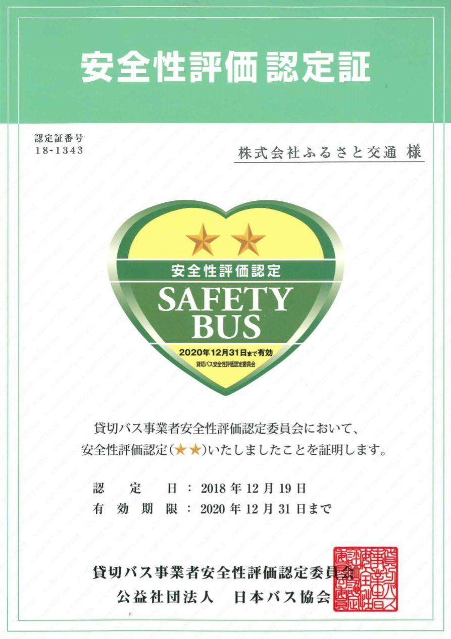 安全性評価認定制度証書