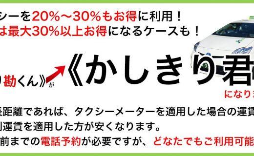 kashikiri-banner2